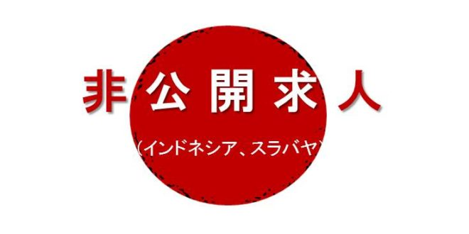 日本食料理 / インドネシア(非公開)